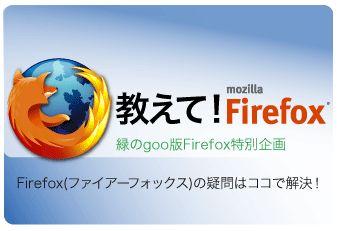 教えて!firefox