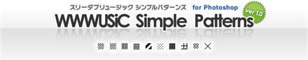 シンプルなphotoshopパターン素材