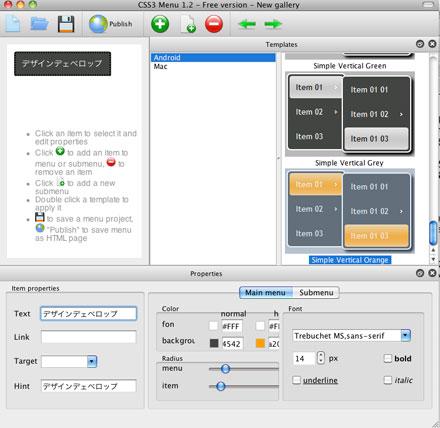 フリーで使えるcss3のメニュージェネレーター css3 menu free css menu